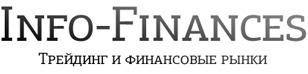 Info-Finances. Трейдинг и финансовые рынки.